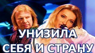Дробыш о провале Самойловой: Она унизила себя и страну!