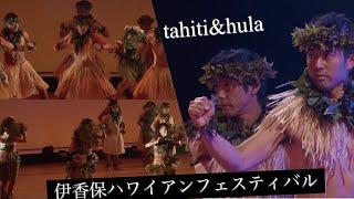 伊香保ハワイアンフェスティバル 'Amo Hula Studio/POERAVA tahiti
