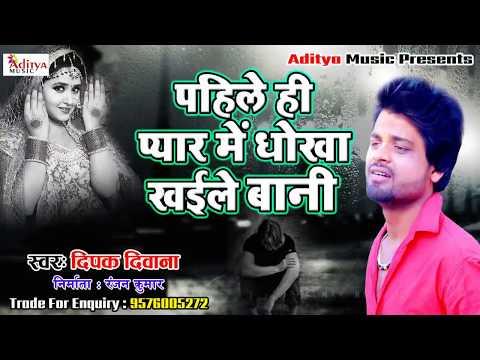 पहिले ही प्यार में धोखा खइले बानी - Deepak Deewana - New Bhojpuri Sad Song 2019