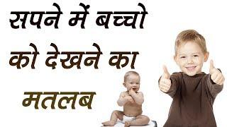 सपने में बच्चे देखने का मतलब   Seeing children In Dreams   Sapne Mein Baache Dekhna