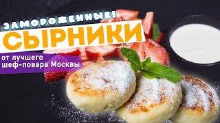 СЫРНИКИ из творога | ПРОСТОЙ рецепт сырников от шеф-повара Кирилла Голикова