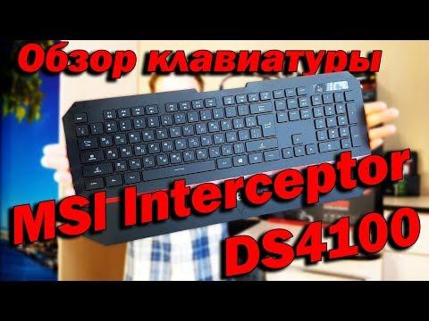 Клавиатура проводная MSI Interceptor DS4100 USB UKR