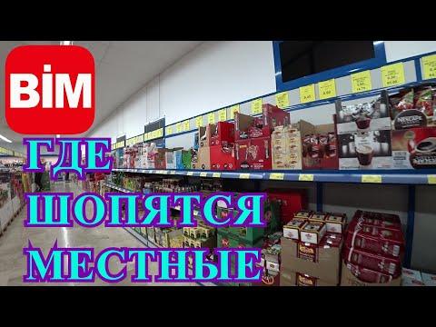 Базар закрылся перед нашим носом / Дешевый шопинг в магазине Бим