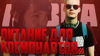 ПИТАНИЕ ДЛЯ КОСМОНАВТОВ - Просрочка Патруль Киров
