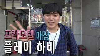 figcaption [제룡이 간다] 35편 - 작지만 알찬 매장! : 플레이 하비