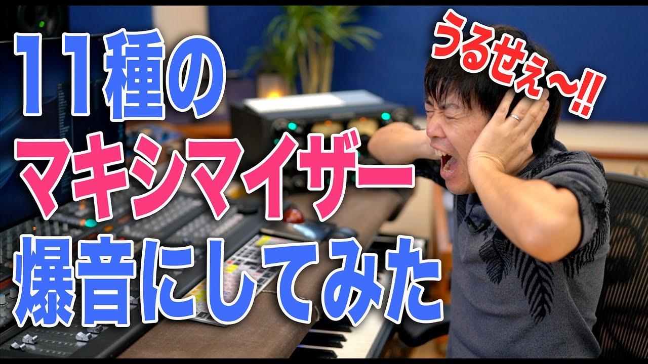 ミックスや音楽制作でのおすすめチャンネル紹介