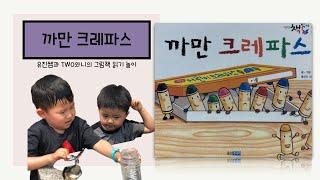 유진쌤과 TWO와니의 그림책 읽기 놀이 - 48. 까만…
