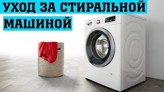 КАК ПОЧИСТИТЬ СТИРАЛЬНУЮ МАШИНУ | yulyafpi