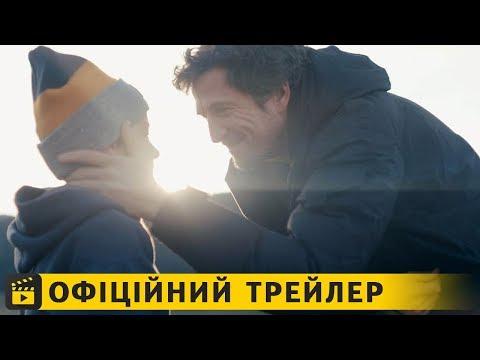 трейлер Син (2018) українською