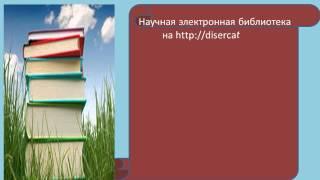 видео Научная электронная библиотека