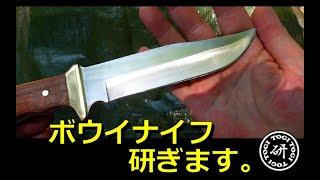 ボウイナイフ研ぎます。 @TOGITOGI動画