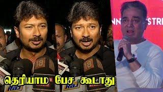 Kamal Haasan விமர்சனத்துக்கு Udhayanidhi Stalin பயங்கர பதிலடி kamal speech against stalin tamilnews