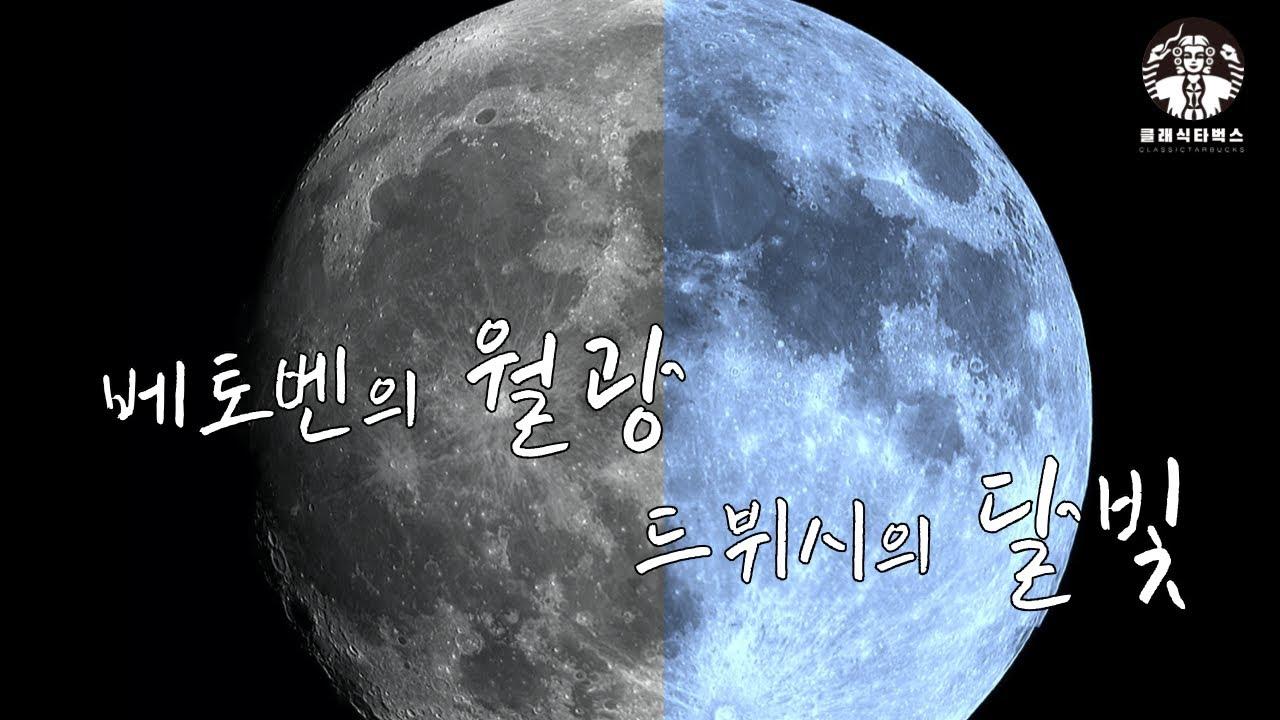 베토벤 '월광 소나타' 그리고 드뷔시 '달빛'