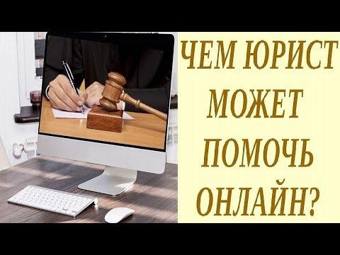 Бесплатный звонок юристу онлайн