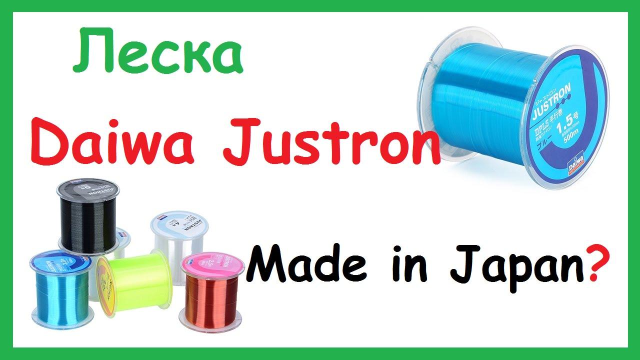 Леска Daiwa Justron (500м.) с Aliexpress. - YouTube