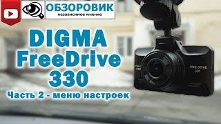 детальный обзор Digma FreeDrive 330. Часть 2 - меню настроек