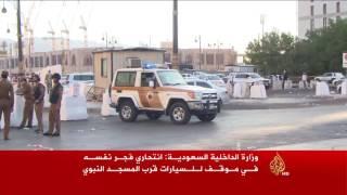تفجير قرب المسجد النبوي بالمدينة المنورة