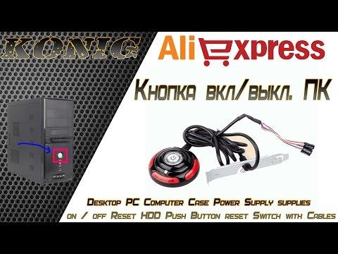 Кнопка вкл/выкл. ПК Desktop PC Computer  on / off Reset HDD Push Button