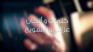 أغنية العيد ها قد جاء لإيمي هيتاري وعز الدين الشويخ