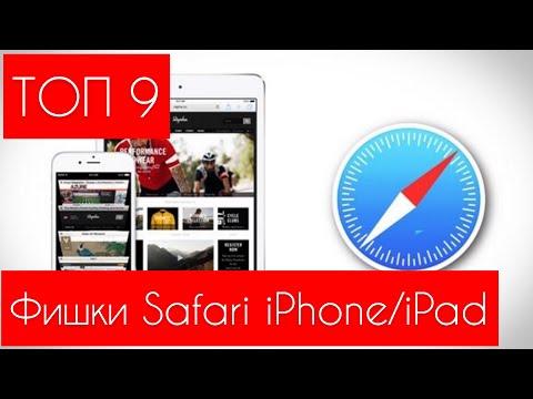 🧭Все ФИШКИ браузера SAFARI на IPhone/iPad🧭 - Apple Experts