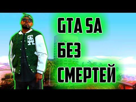 ПРОШЕЛ GTA SAN ANDREAS БЕЗ СМЕРТЕЙ [FULL HD]