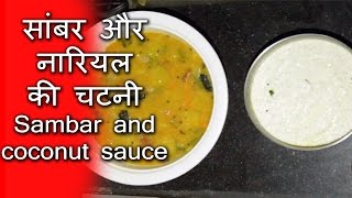 सांबर और नारियल की चटनी | samber and nariyal ki chatani | thumbnail