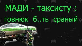 МАДИШНИК оскорбляет ТАКСИСТА эвакуация такси в Москве