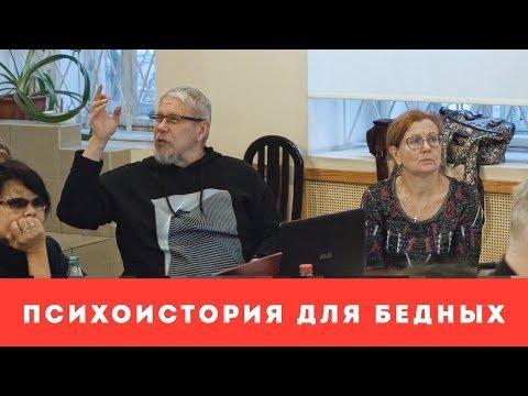 Сергей Переслегин. Психоистория