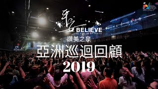 讚美之泉 2019 亞洲巡迴回顧