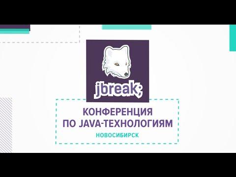 Конференция по JAVA технологиям Jbreak
