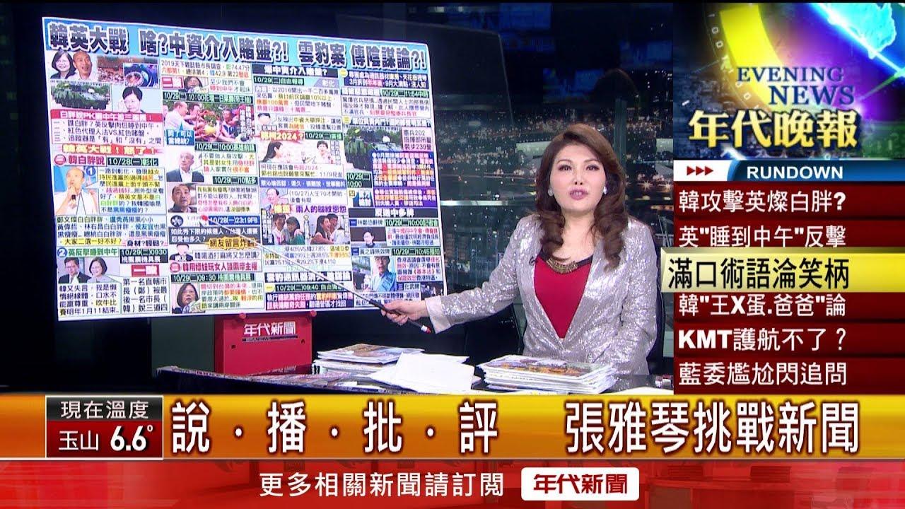 張雅琴挑戰新聞》韓國瑜「白胖說」惹爭議 用嫖妓「談兩岸」! - YouTube