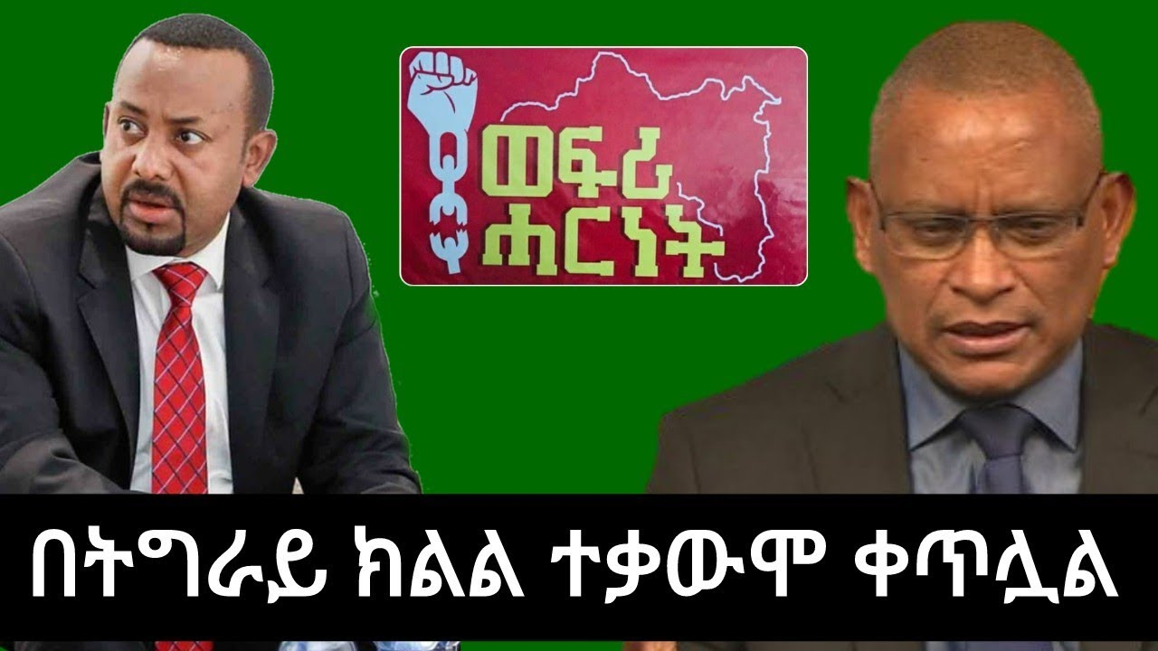 Demonstration In Tigray Region