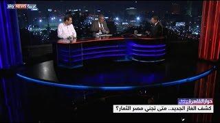 كشف الغاز الجديد.. متى تجني مصر الثمار؟