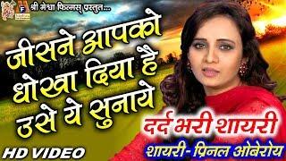 Dard Bhari Shayari || Jisne Aapko Dhokha Diya Hai Use Ye Sunaye || Prinal Oberai || Hindi Shayari ||