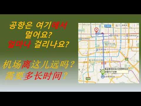 【중국어회화】'离'공항은 여기서 멀어요?얼�