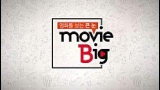 [B tv 영화 추천/movie Big #33] 협상, 명당, 원더풀 고스트, 인크레더블2
