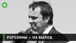 Сын Дмитрия Рогозина может лишиться должности в ОАК