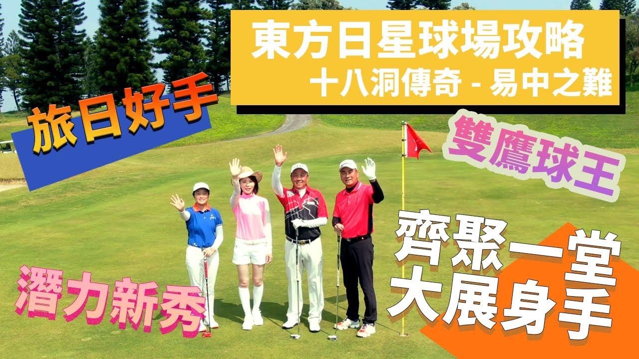 東方日星  | 高爾夫球 球場攻略 十八洞傳奇   易中之難 #01