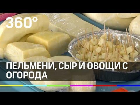 """Пельмени, сыр и овощи с огорода: фестиваль """"Плодовый день"""""""