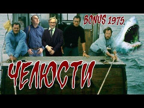 1975 - Челюсти (BONUS). Посмотрел впервые!