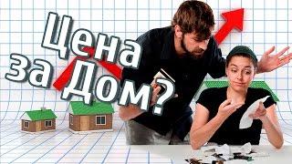 Почему отличаются сметы у строителей на один и тот же дом? Кто и кого обманывает