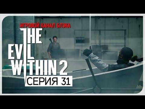 Финал сайдквеста с Сайксом ● Evil Within 2 #31 [Nightmare/PC/Ultra Settings]