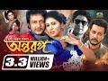 Antaranga HD1080p Alisha Pradhan Emon Amit Hasan Diti Aruna Bishwas