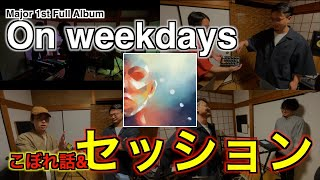 """the engy 解説中 -Major 1st Full Album """"On weekdays""""編-"""