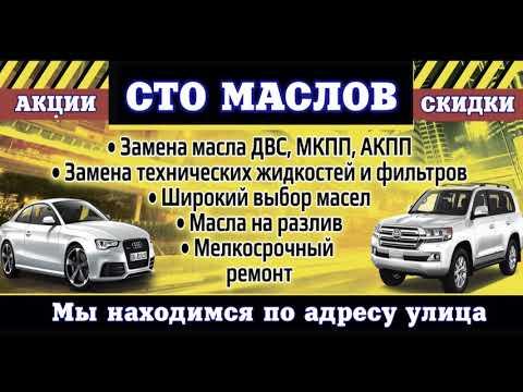 Автосервис Маслов г.Нижнекамск Maslov