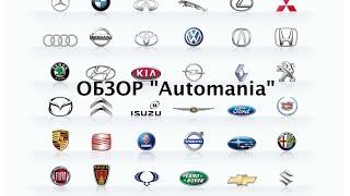 Квиз о авто - Automania (iPhone, iPad)