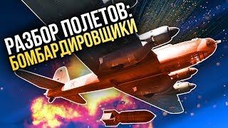 Разбор полетов: бомбардировщики / War Thunder