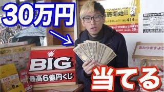 totoBIG(サッカー宝くじ)を30万円分買ったら還元率がとんでもなかったww