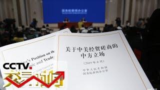 《交易时间(上午版)》 20190603| CCTV财经