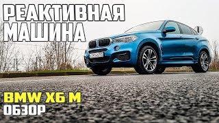 Новый BMW X6 M xDrive30D тест драйв, обзор.  #56